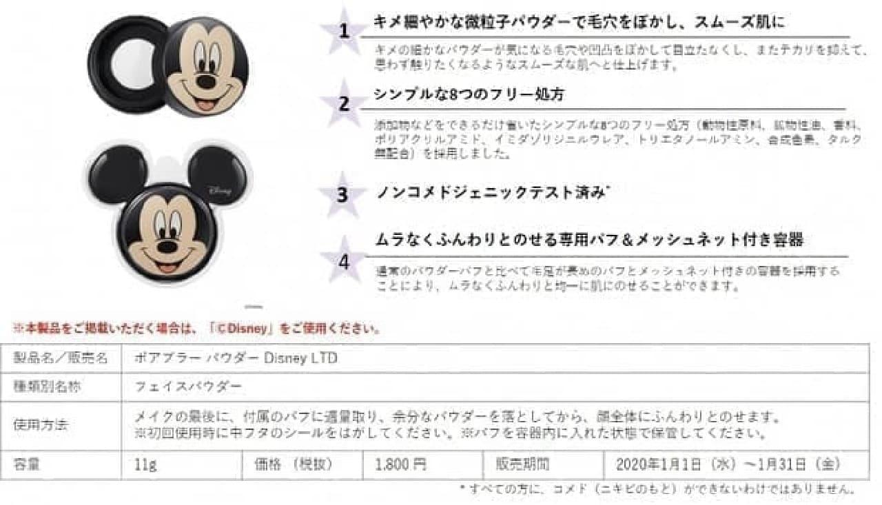 イニスフリーポアブラー パウダー Disney LTD