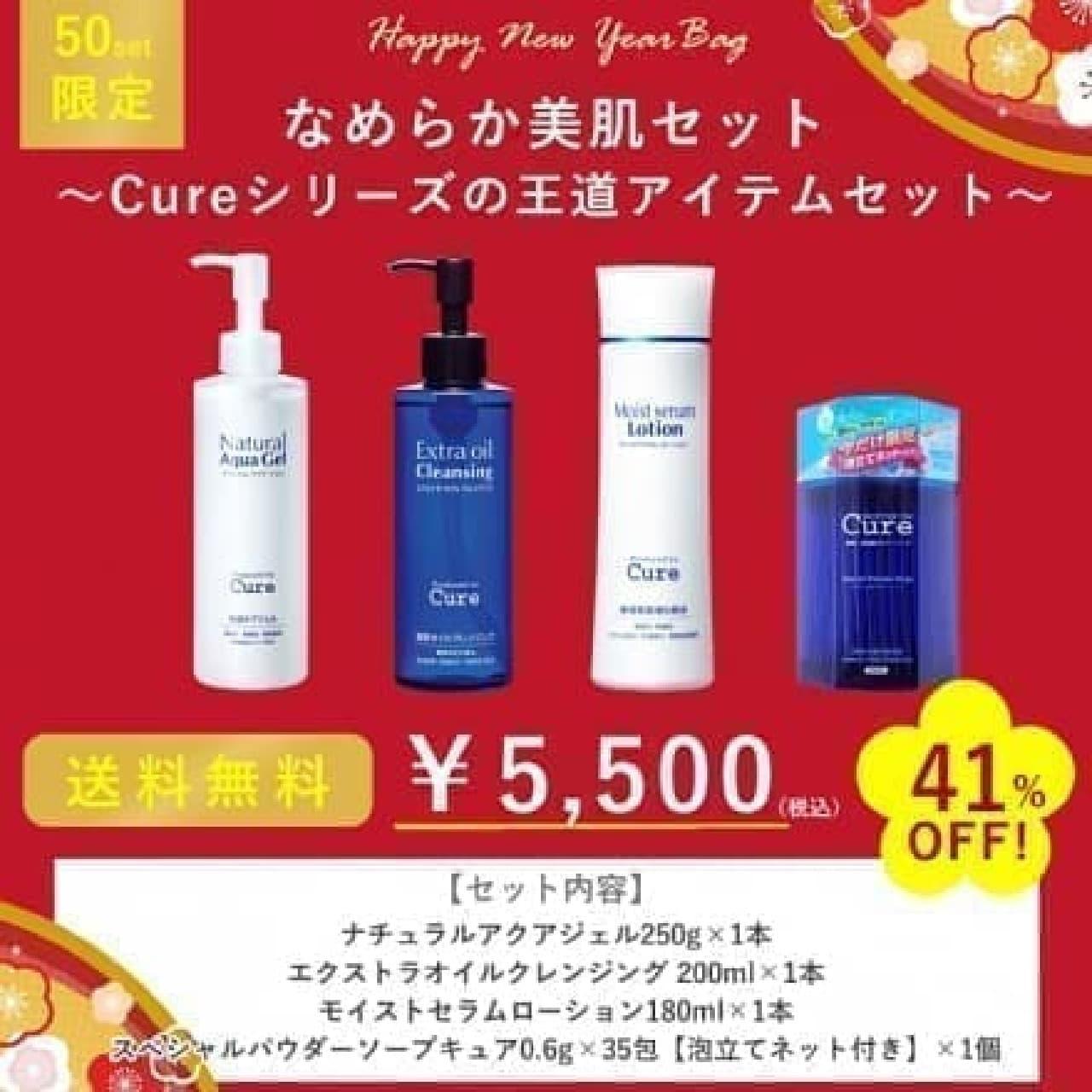 Cure「Happy New Year Bag(なめらか美肌セット)」