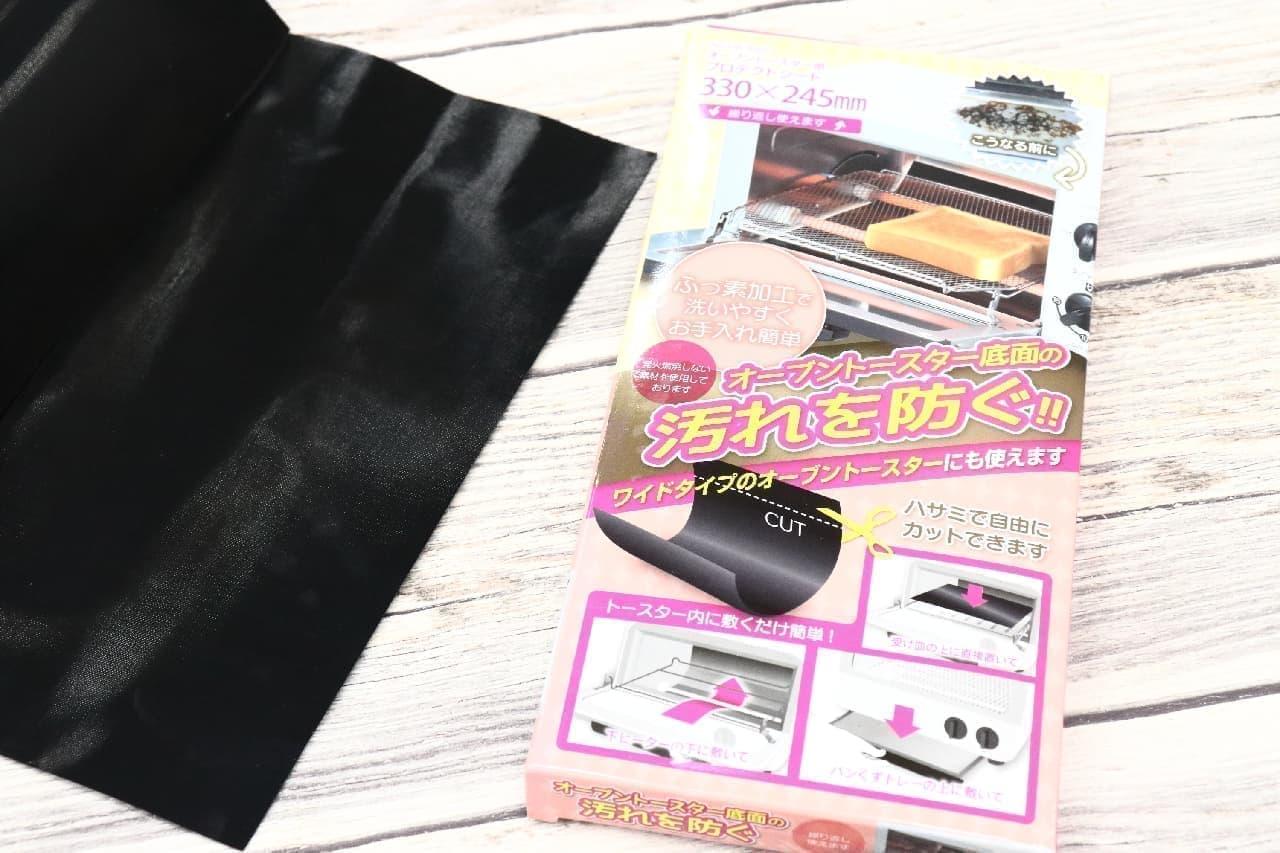 繰り返し使える!オーブントースターの汚れ防止シート--パンくずや油汚れをキャッチ、お手入れも簡単