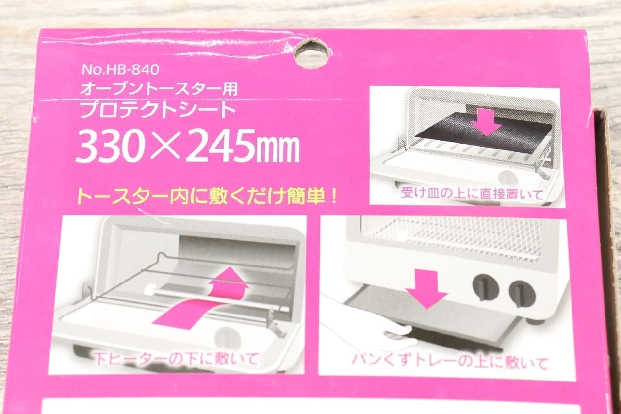 パール金属から展開されている「オーブントースター用 プロテクトシート」
