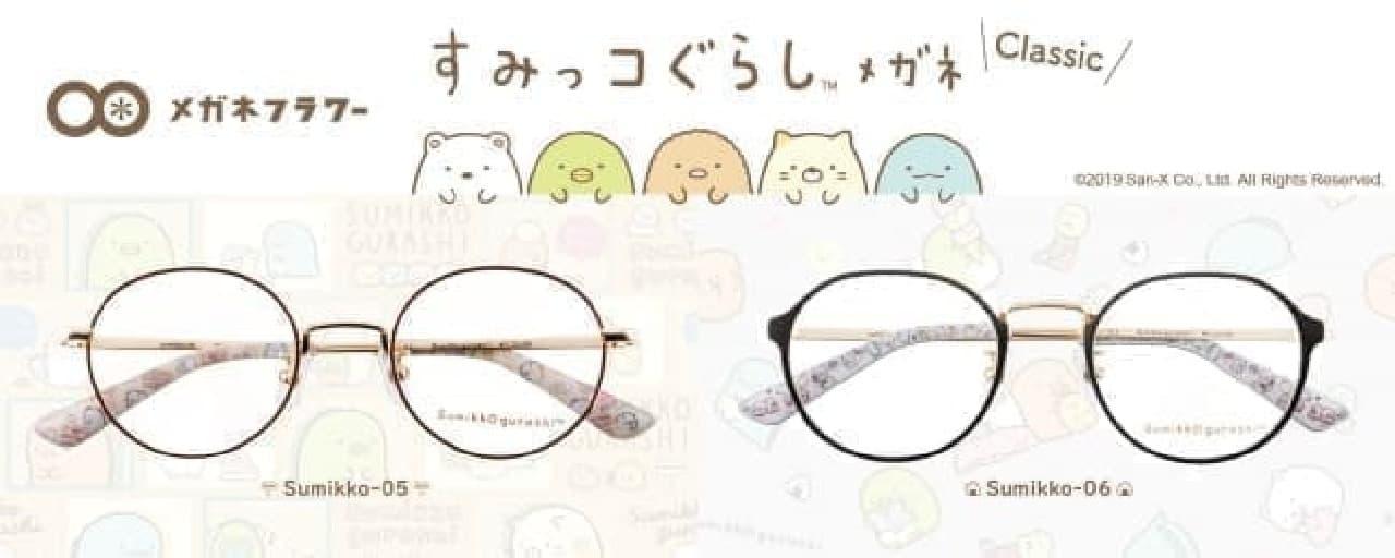 メガネフラワーと「すみっコぐらし」のコラボレーションフレームシリーズ
