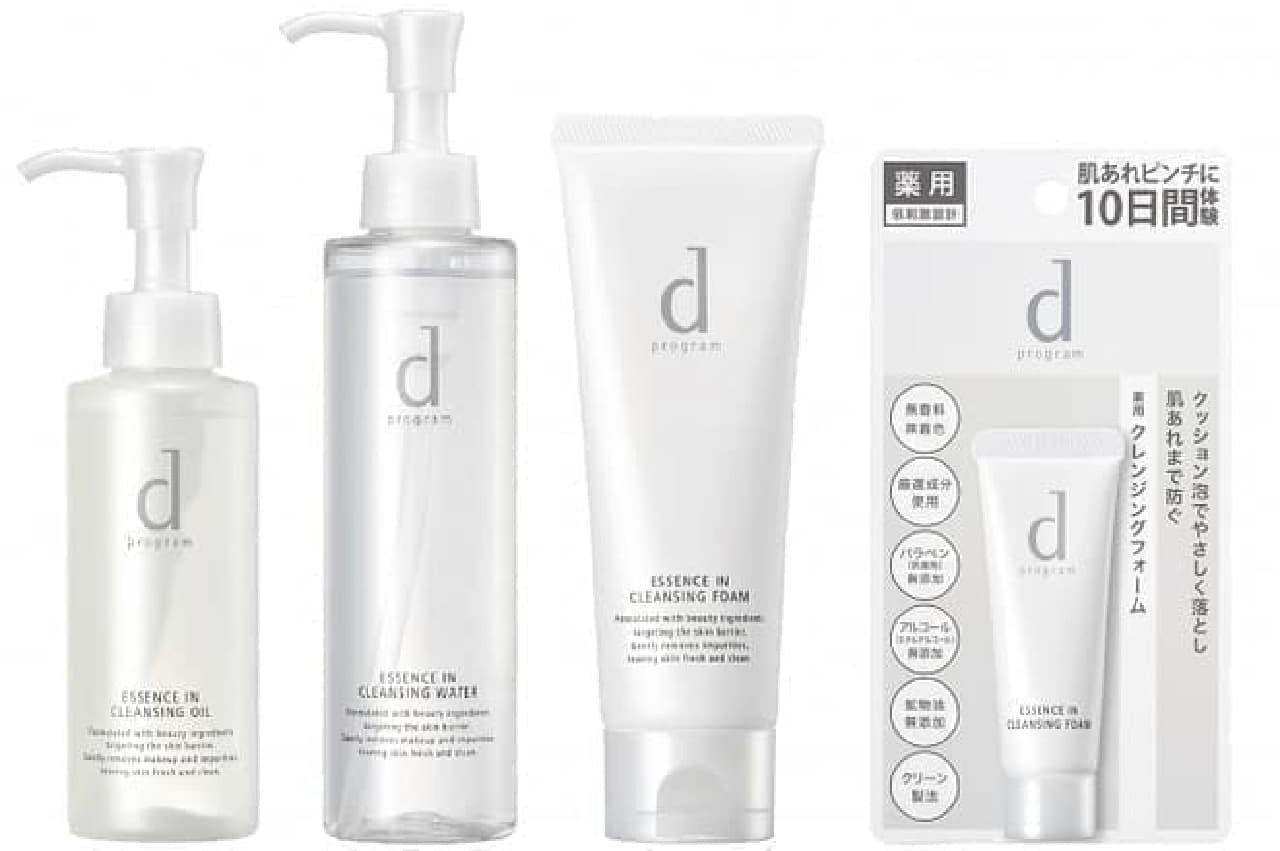 資生堂「d プログラム」の「薬用美容洗浄」シリーズ