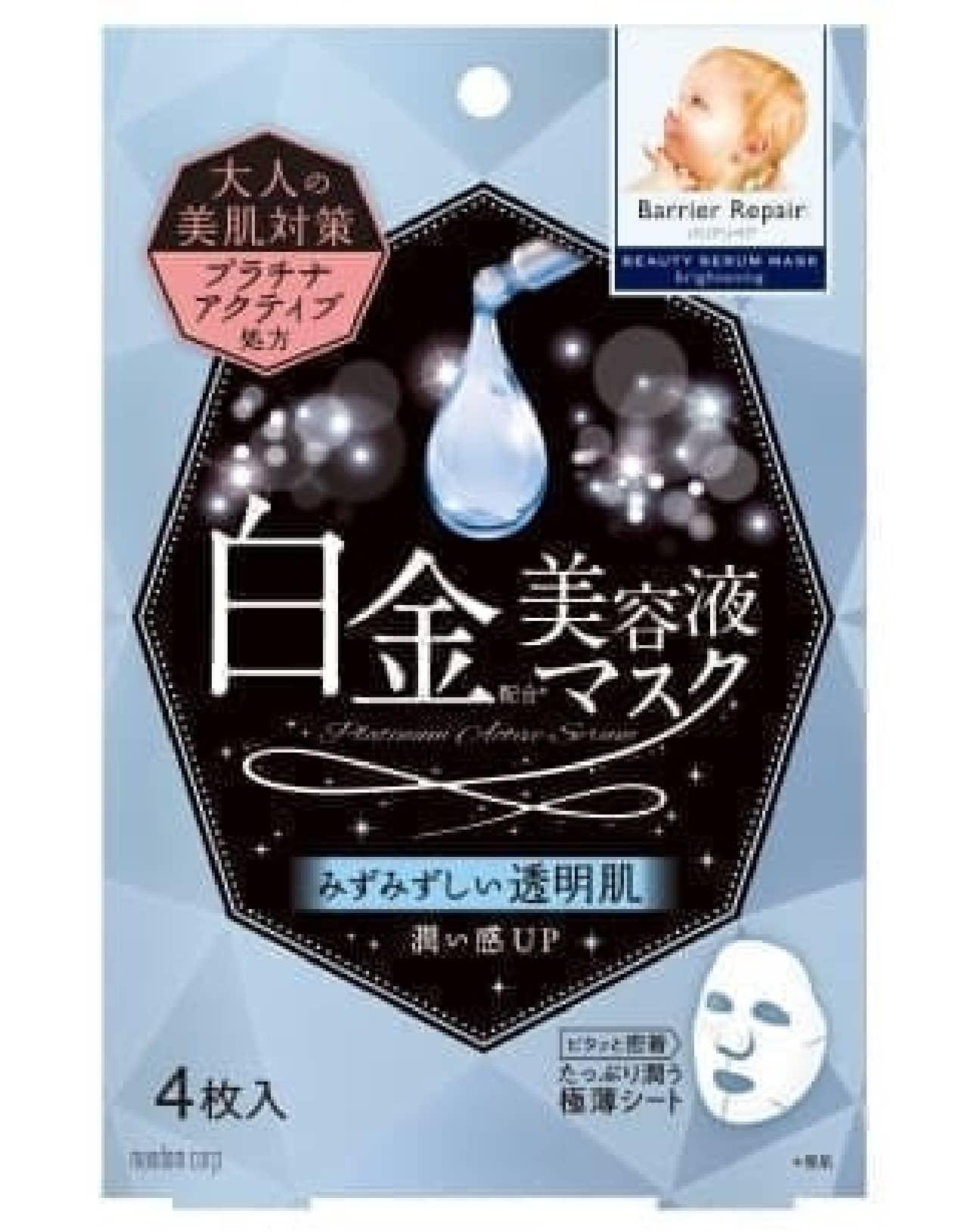 バリアリペア ビューティセラムマスク 透明感タイプ