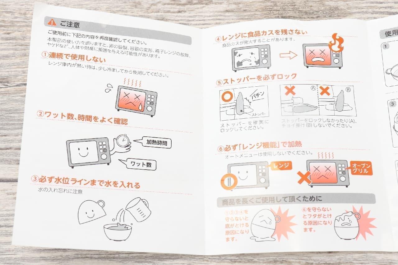 爆発しないレンジ調理器「レンジでらくチン ゆでたまご」--半熟、固ゆでも簡単