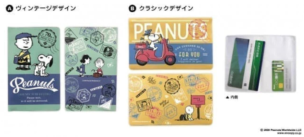 郵便局限定「スヌーピー」グッズとフレーム切手セット--PEANUTS70周年を記念