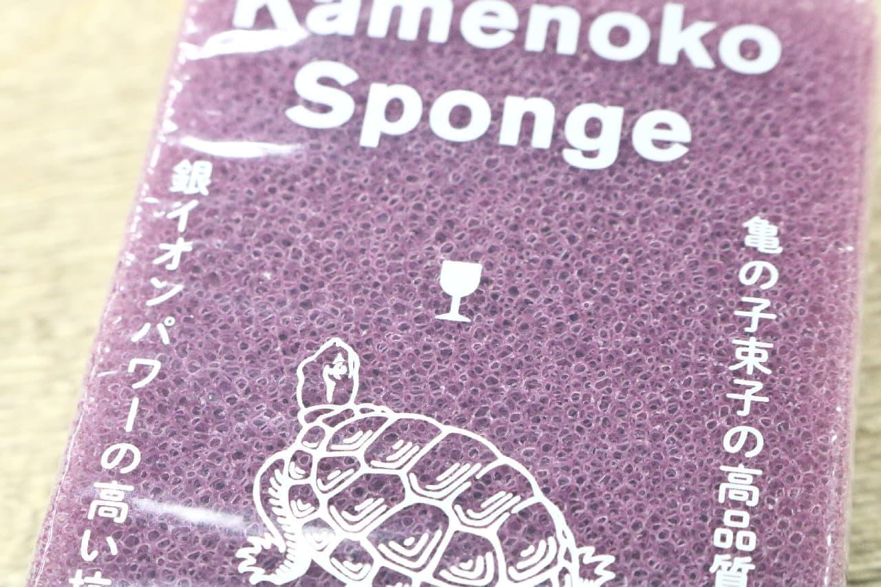 ワイン色が美しい♪冬限定「亀の子スポンジ メルロー」---銀イオン入りの抗菌キッチンスポンジ