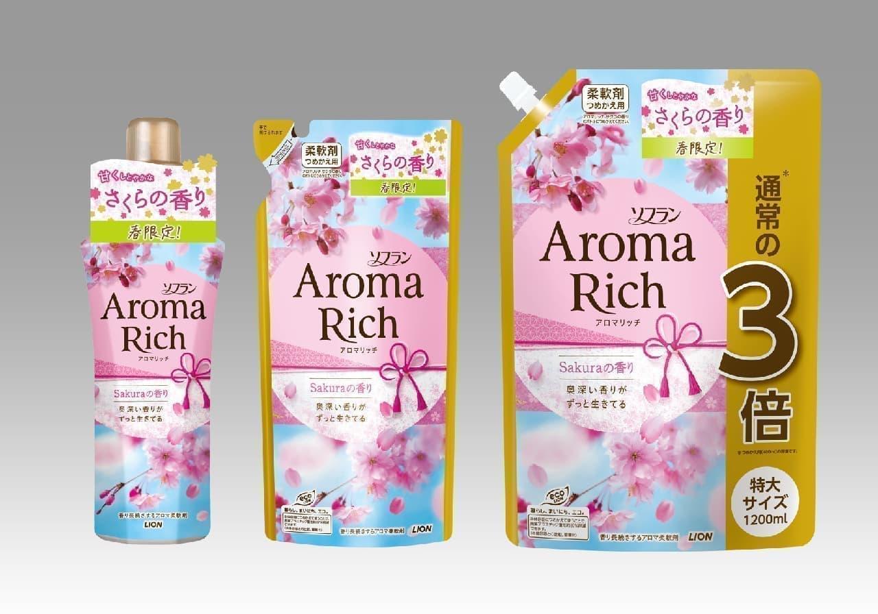衣料用柔軟仕上げ剤、ソフラン アロマリッチ さくらの香り