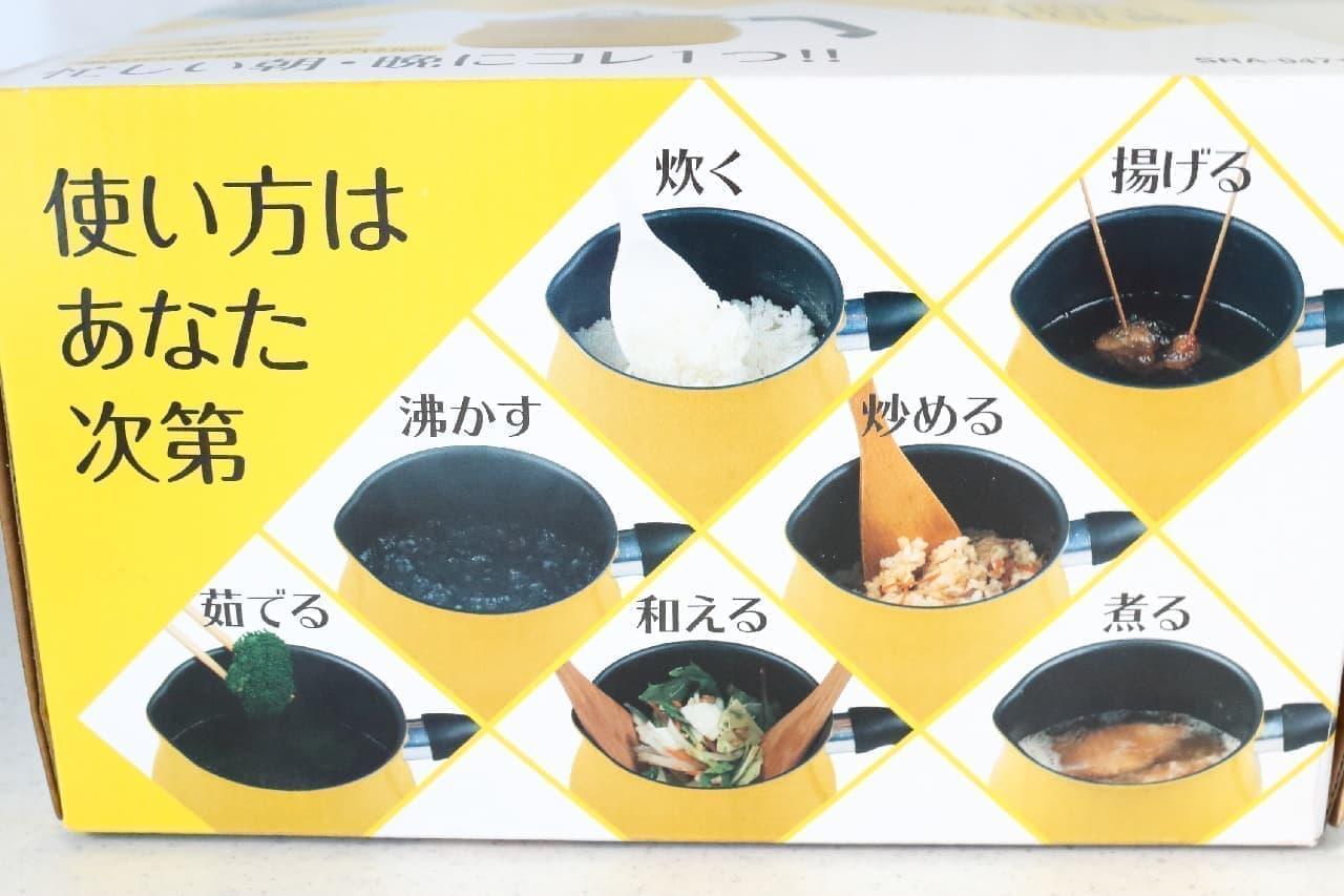 米2合を12分で♪1台7役の小鍋「To Mayマルチポット」--炊飯器やケトル兼用、収納もコンパクト