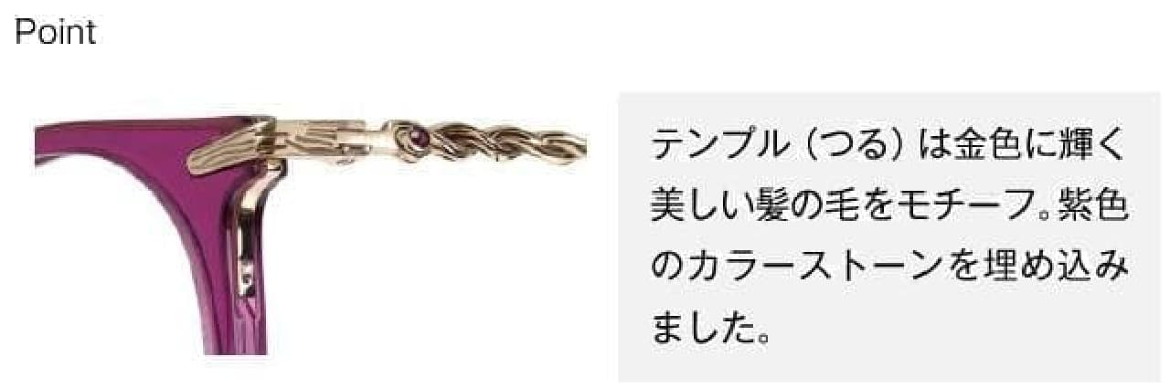 Zoffのディズニーコレクションから「白雪姫&ラプンツェル」モデル--プリンセスのように華やかなメガネ16種類