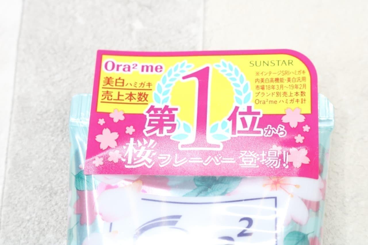 桜香る歯みがき粉Ora2me ステインクリアペースト さくらふわりミント--桜色のハブラシ ミラクルキャッチも