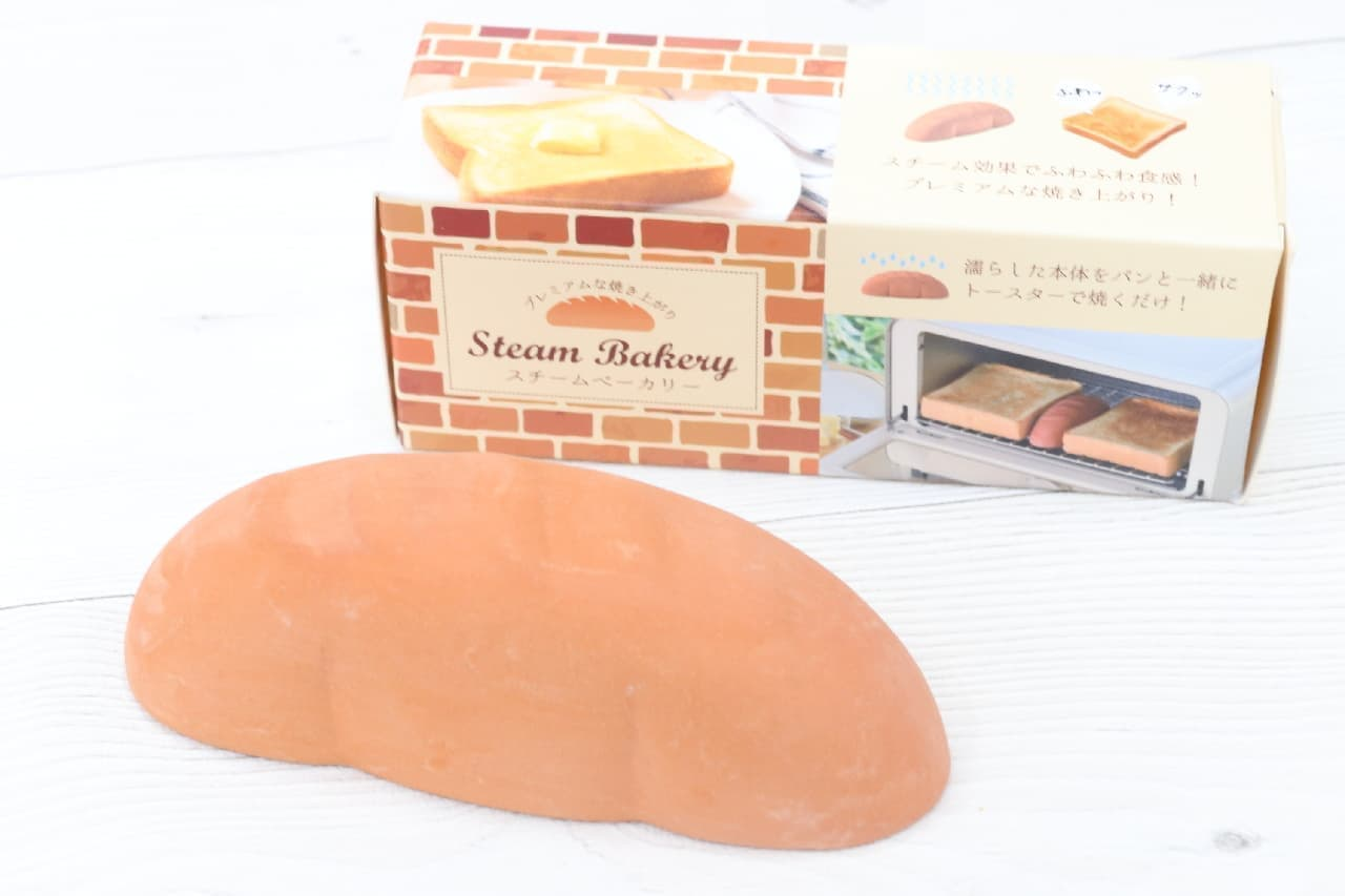 プチプラのパン型陶器「スチームベーカリー」でトーストをおいしく♪--スチームトースター風サクふわ食感に