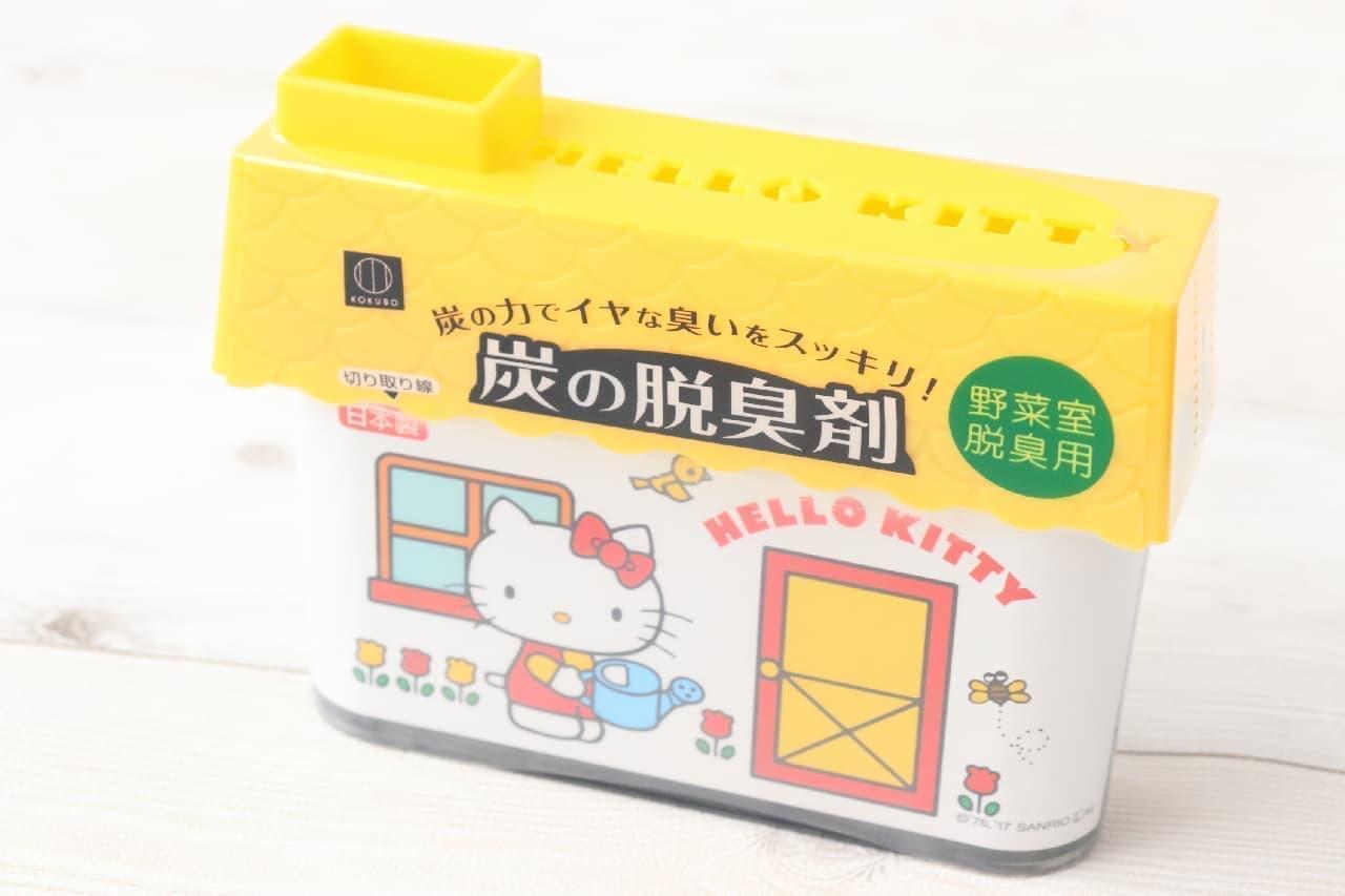 「ハローキティ 炭の脱臭剤」で冷蔵庫のニオイ対策♪--可愛いおうち風デザイン、赤と黄色の2種類