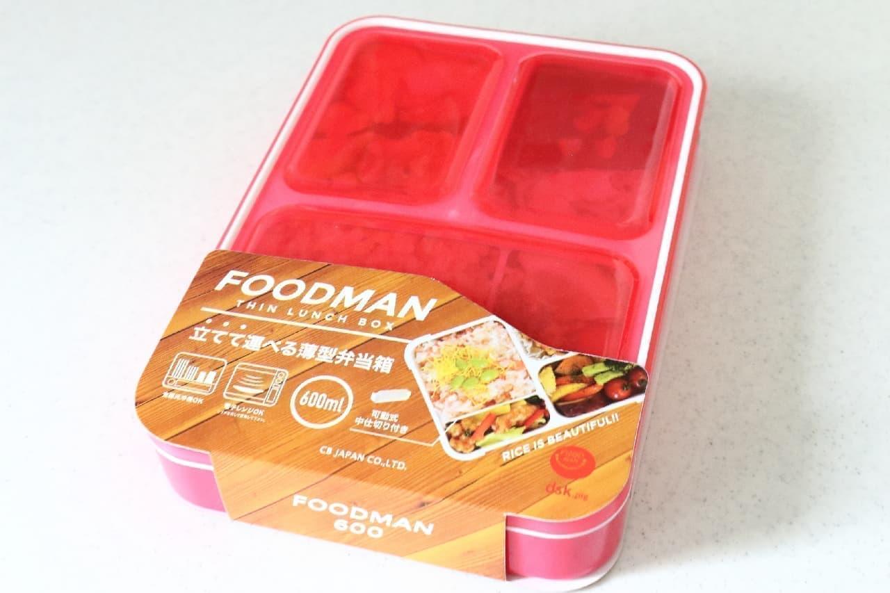 通勤カバンに入れやすい♪薄型弁当箱「フードマン 600ml」--ガッチリ4点ロックで汁漏れ防止、専用ケースも