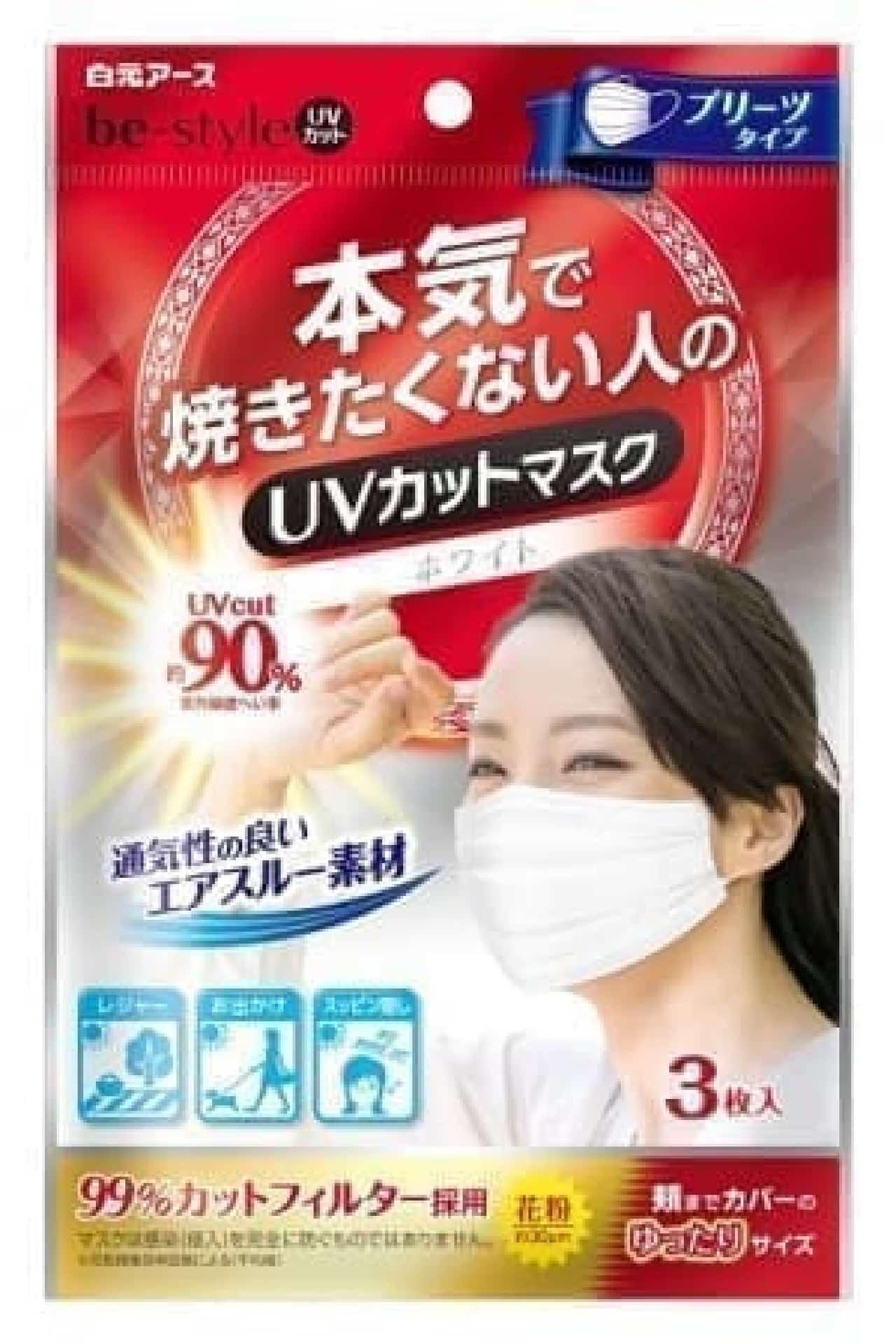 ビースタイル UVカットマスク
