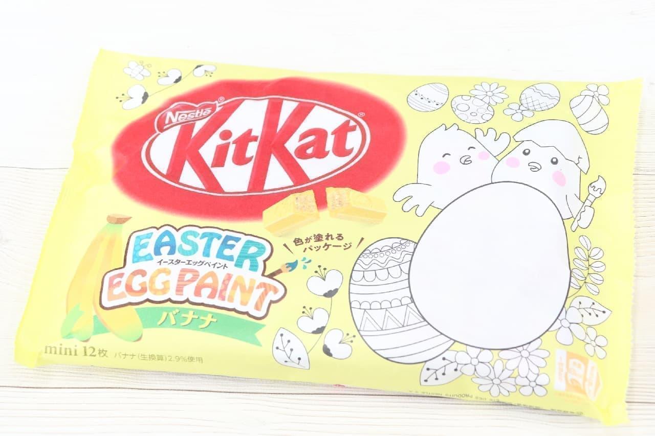 キットカット イースター バナナ