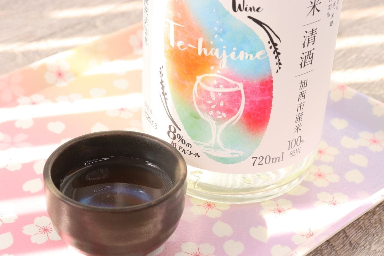 日本酒「Te-hajime」