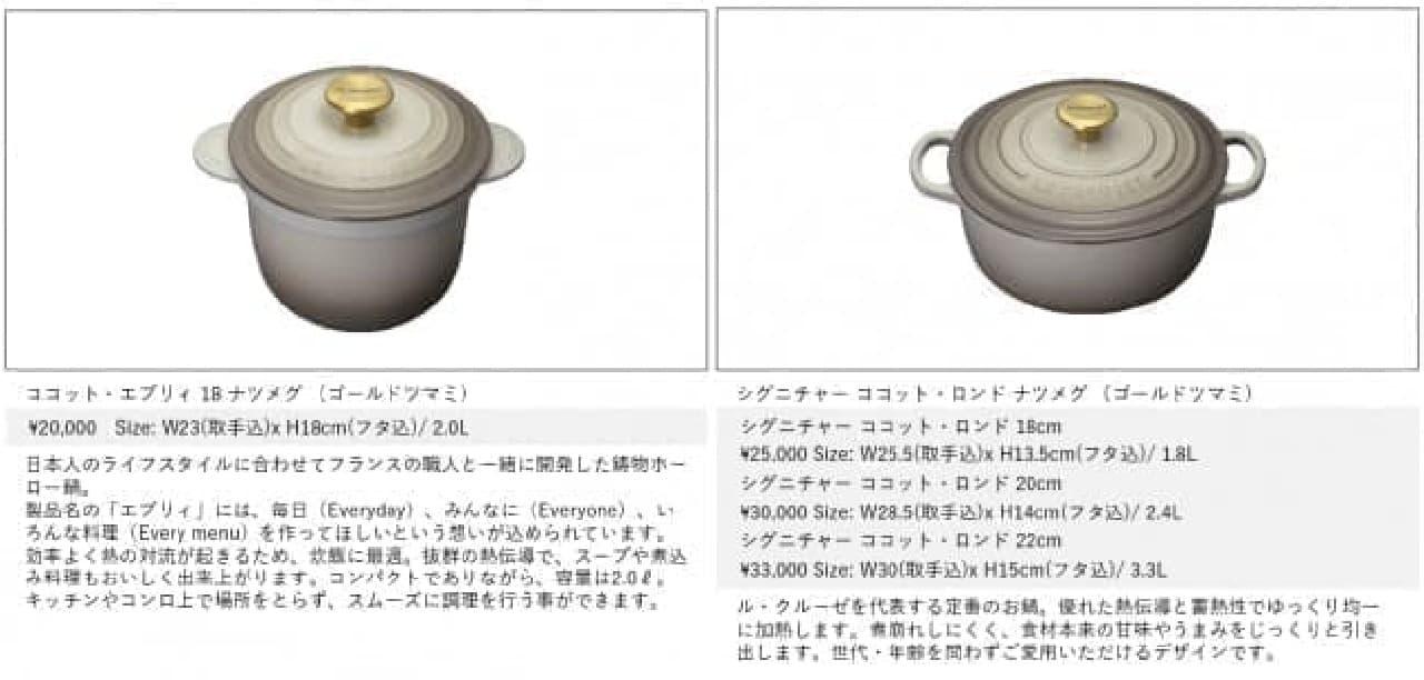 ル・クルーゼからナツメグ色の鍋「シグニチャー ココット・ロンド」