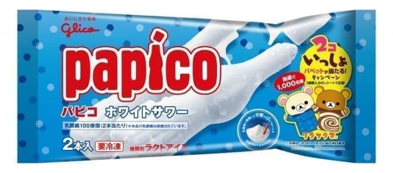 パピコ×リラックマ 2コいっしょキャンペーン