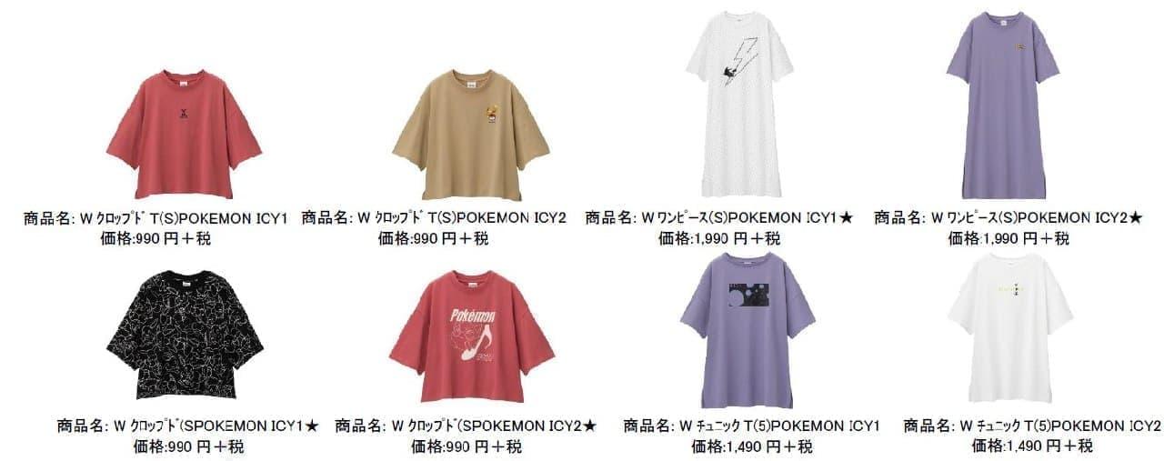 GU(ジーユー)×ポケモンのウィメンズ商品