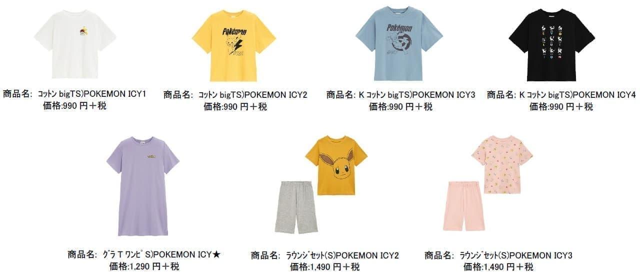 GU(ジーユー)×ポケモンのキッズ商品