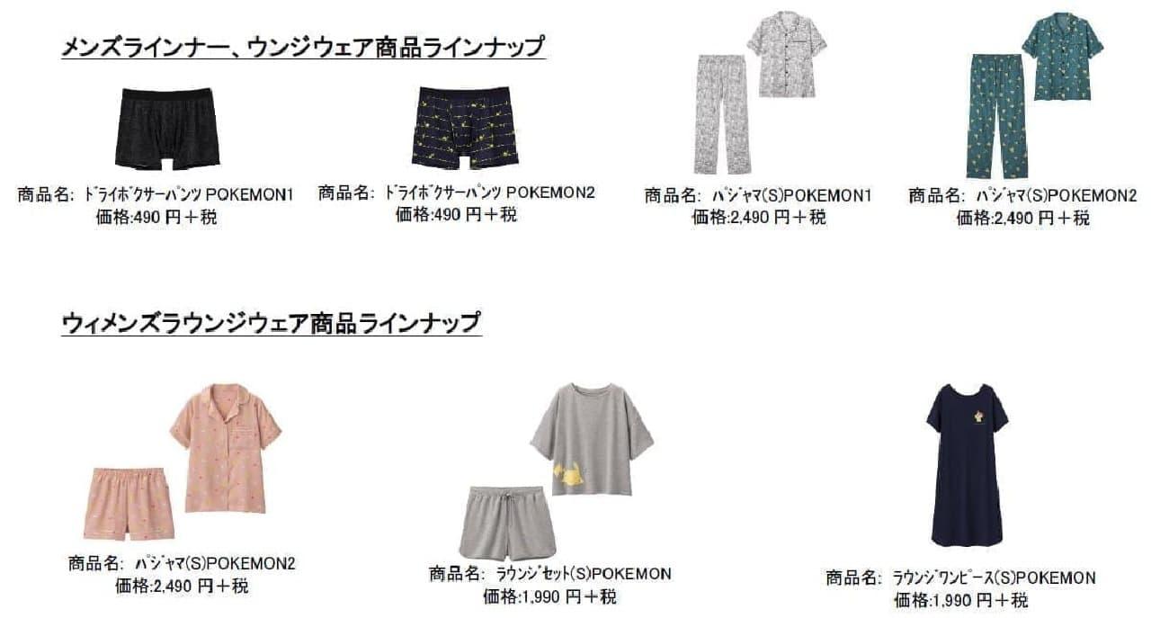 GU(ジーユー)×ポケモンのラウンジウェア