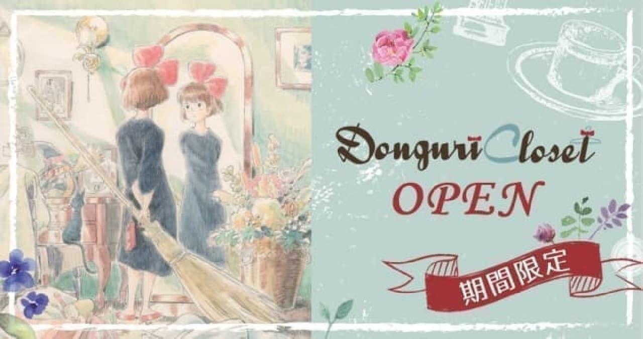 Donguri Closet(どんぐりクローゼット)商品