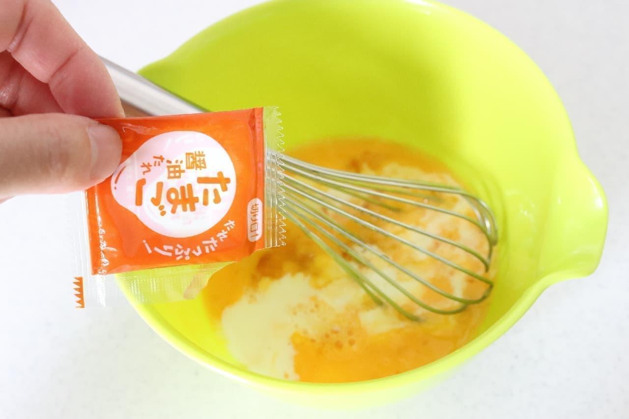 納豆のタレで作る卵焼きのレシピ -- タレの賞味期限にはご注意
