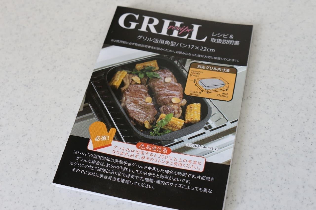 魚焼きグリルを活用できる和平フレイズ「ランチーニ グリルパン」