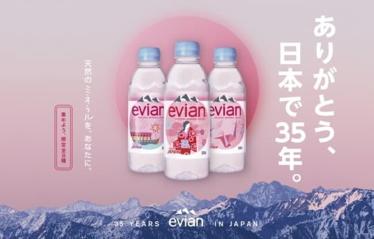 エビアンの限定デザインボトル -- 可愛いアイストレーがもらえるキャンペーンも