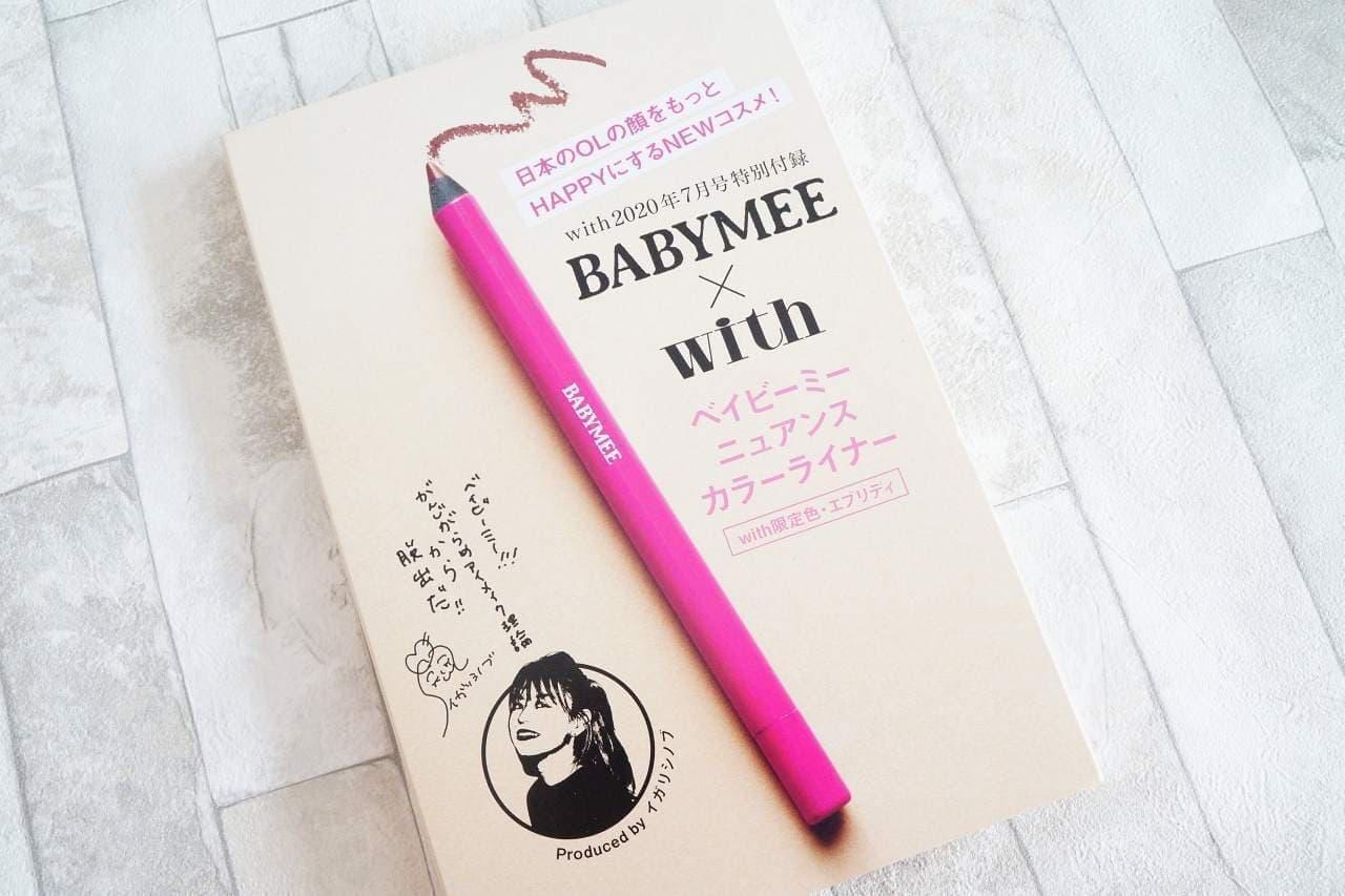 BABYMEE「ニュアンスカラーライナー エブリディ」
