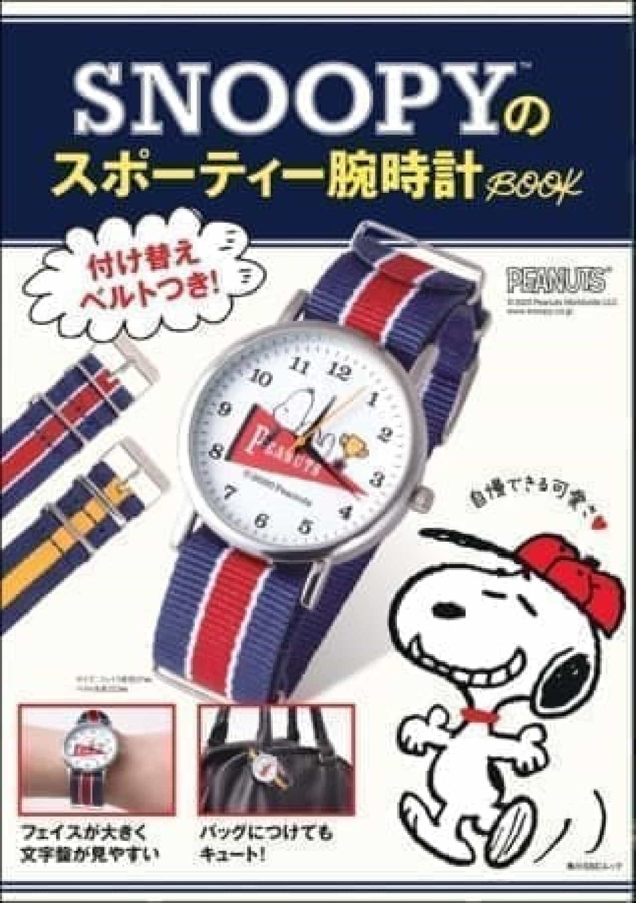 SNOOPYのスポーティー腕時計BOOK