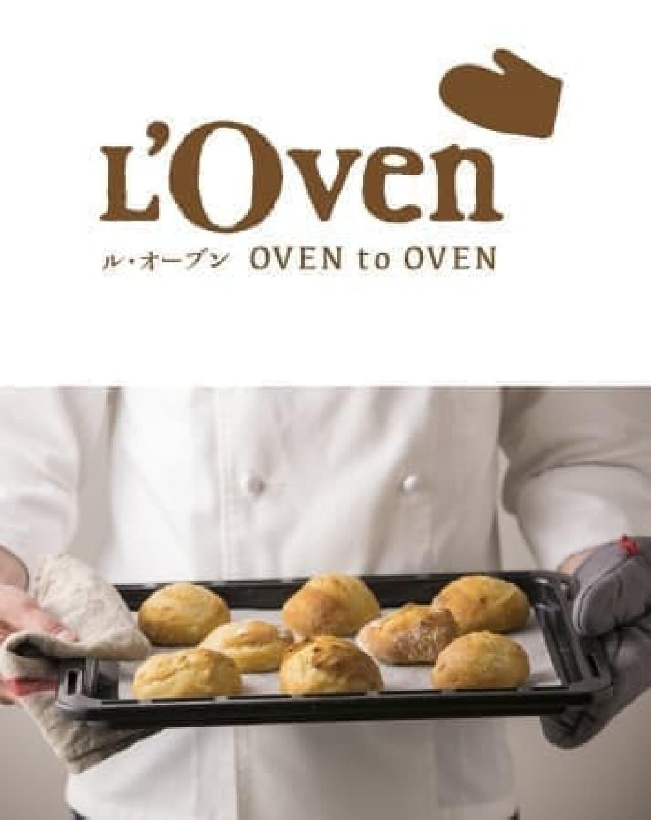パスコのL'Oven(ル・オーブン)から、焼きたてパンを家庭で楽しめるキット