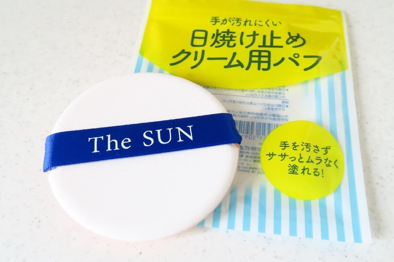 貝印「日焼け止めクリーム用パフ」