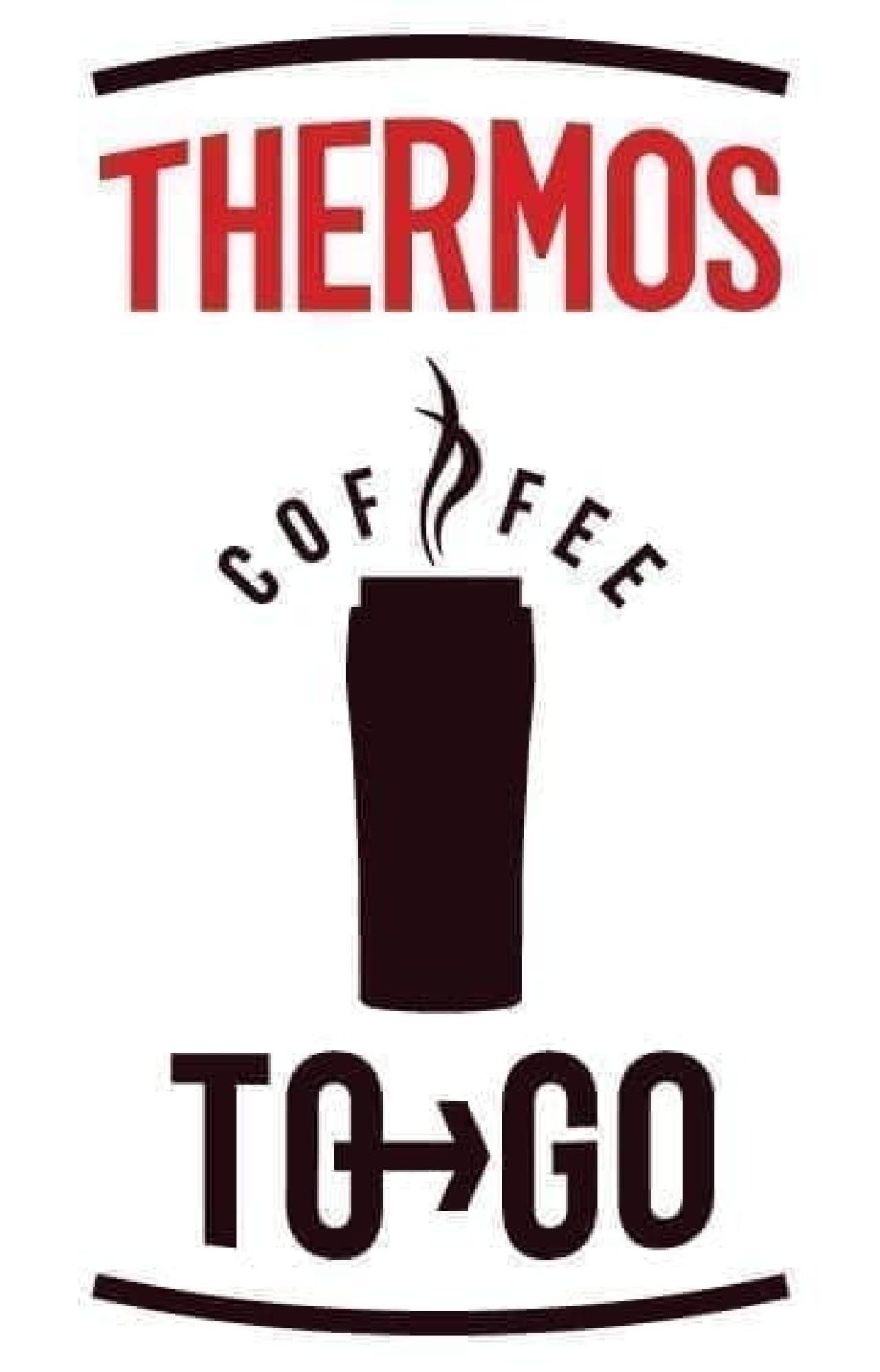 コーヒー店「THERMOS COFFEE TO GO」オープン -- 魔法瓶「サーモス」のテイクアウト専門ショップ
