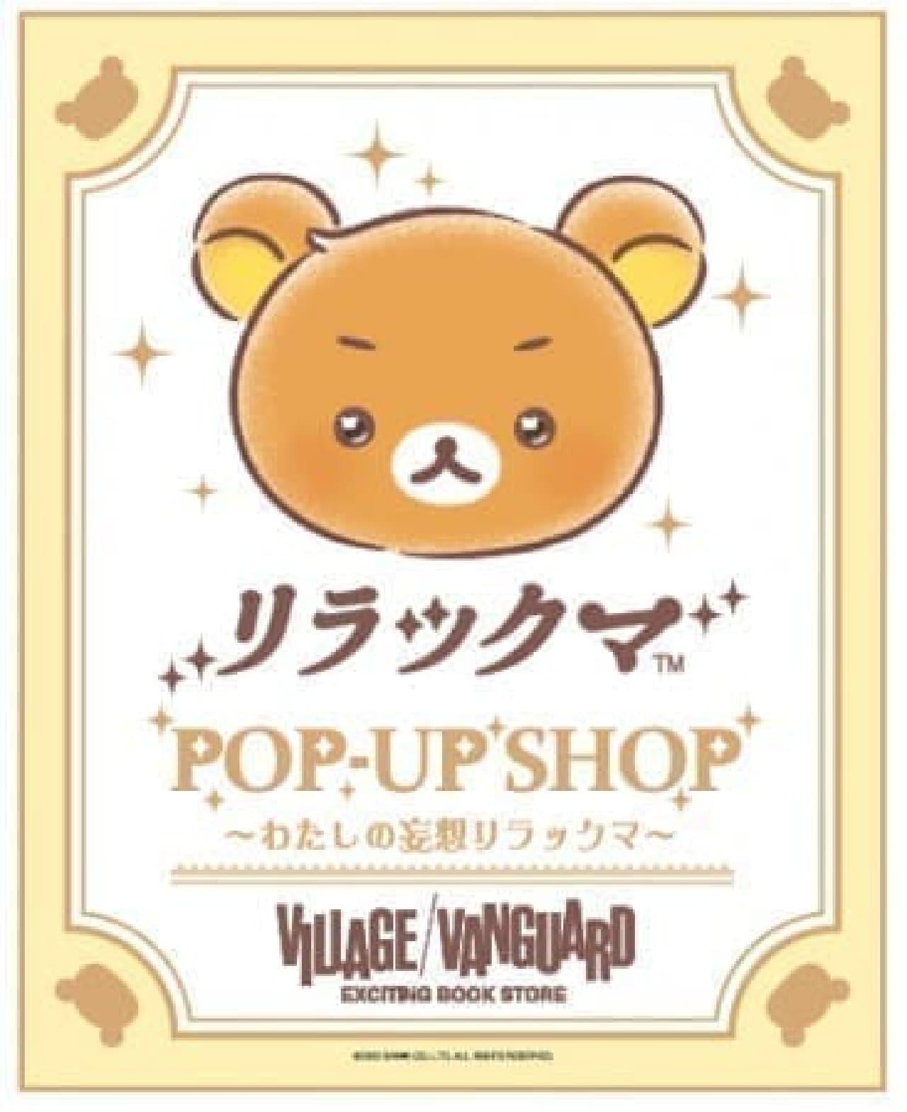 「リラックマPOP-UP SHOP」開催