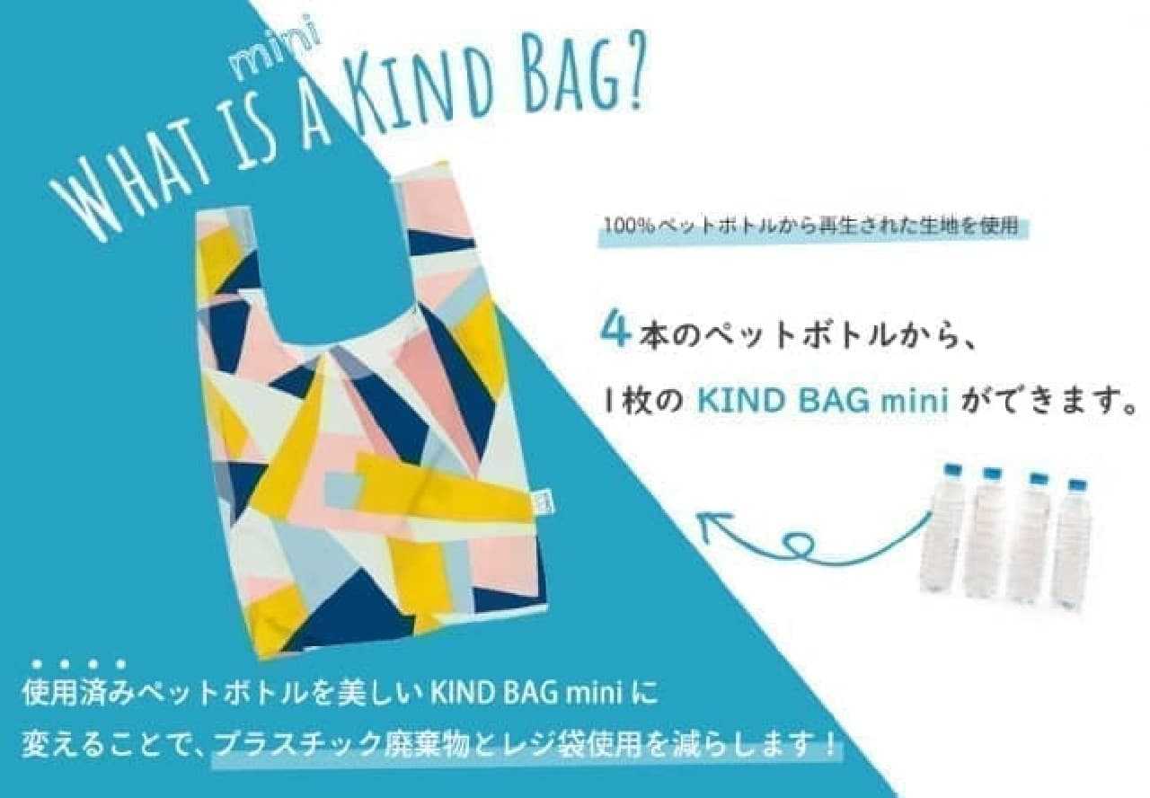 エコバッグ「KIND BAG」