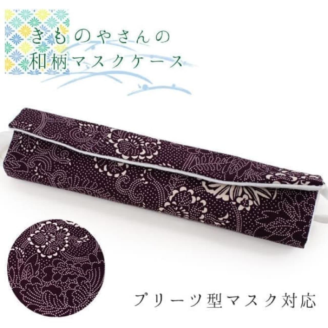 おしゃれな和柄のマスクケースが京都 きもの京小町から -- 抗菌加工&洗濯OK