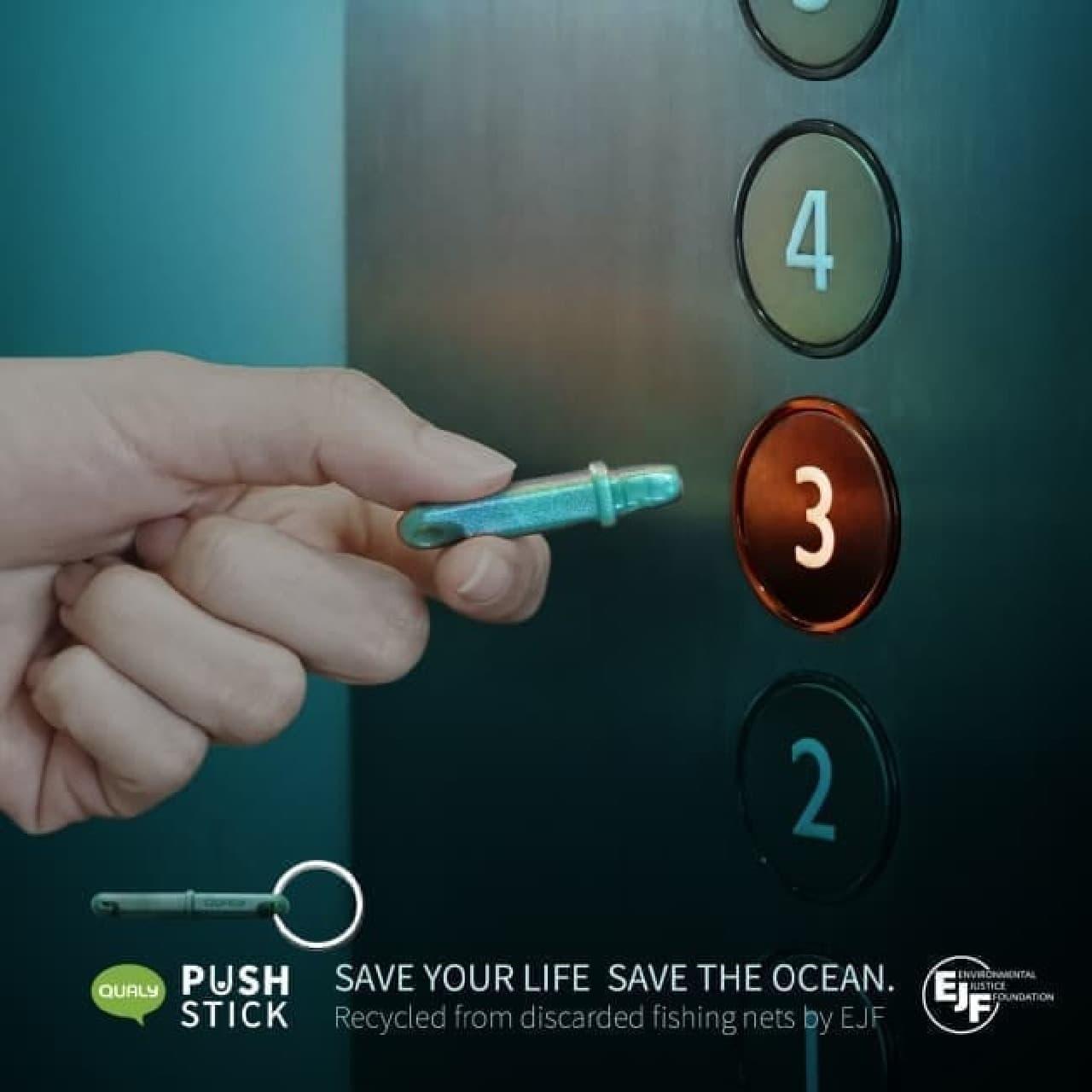 エレベーターのボタンやタッチパネル用「プッシュスティック」など -- ロフトが除菌や非接触グッズの品ぞろえを拡大