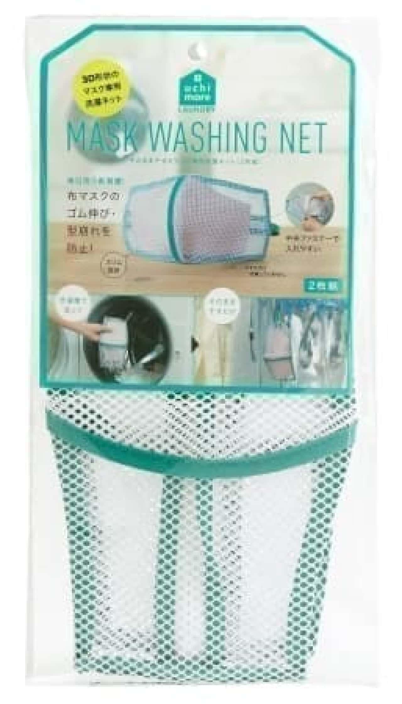 マスクの型崩れを防ぐ「そのまま干せるマスク専用洗濯ネット」 -- ゴム伸びも防止