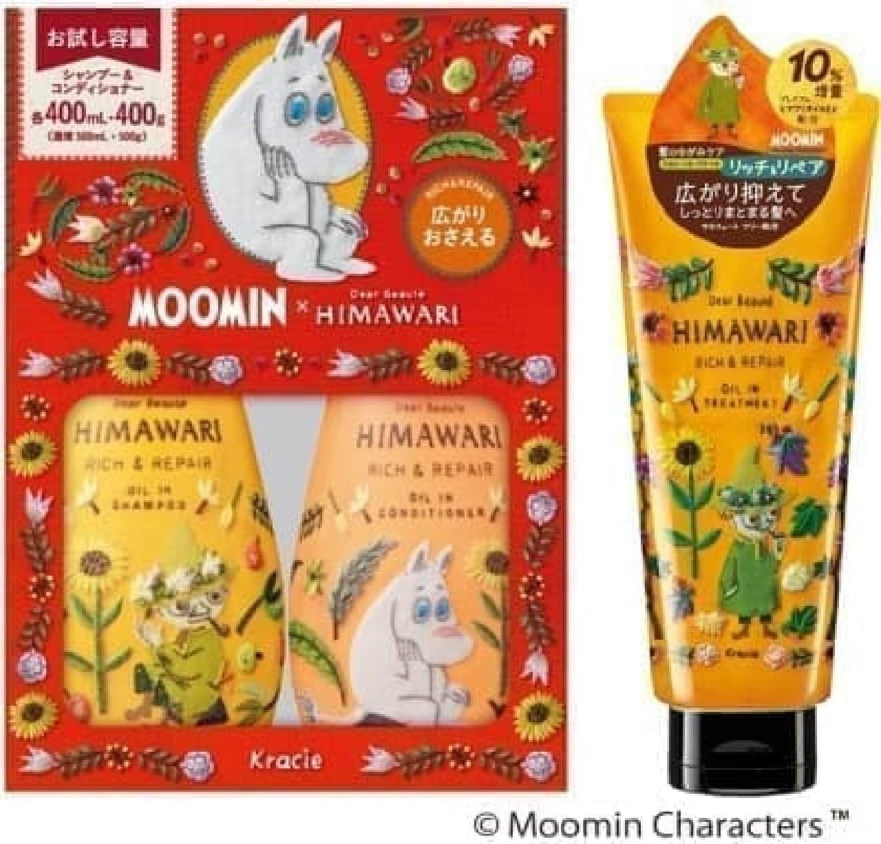「ディアボーテHIMAWARI」ムーミン刺繍デザイン