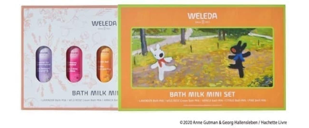 ヴェレダバスミルク ミニセット 20ml×5種