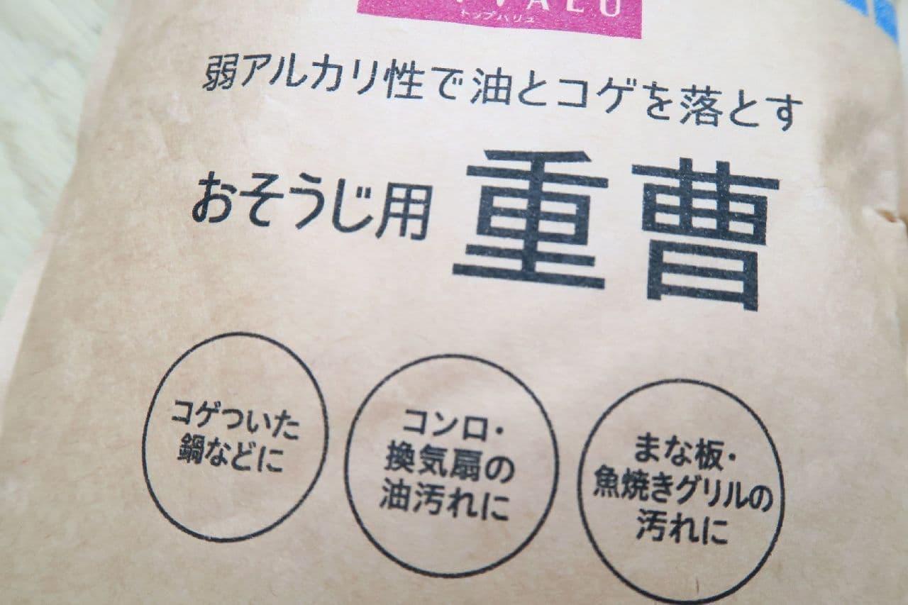 おそうじ用 重曹・クエン酸・セスキ炭酸ソーダ