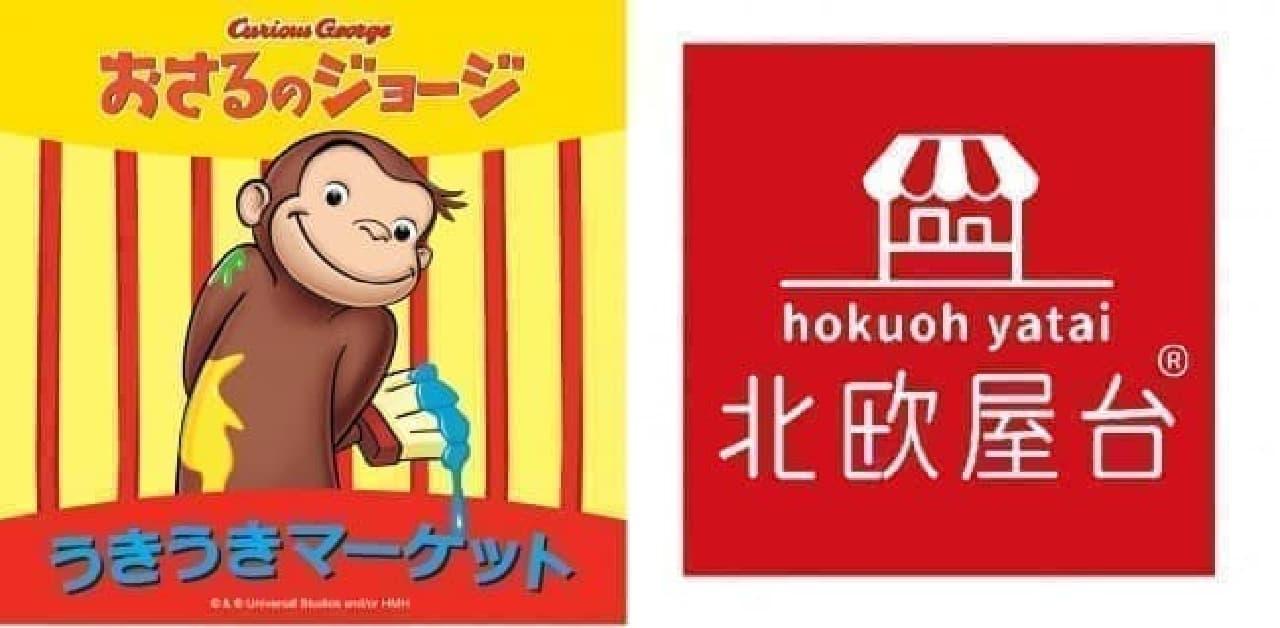 「北欧屋台」が小田急百貨店新宿店に登場 -- 「おさるのジョージ うきうきマーケット」も