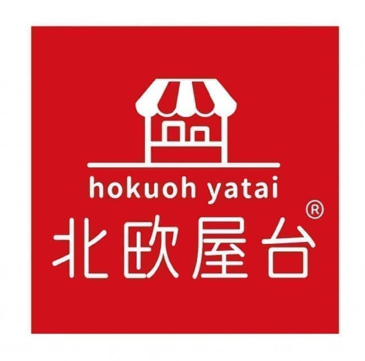 小田急百貨店新宿店の本館11階催物場にて「北欧屋台」と「おさるのジョージ うきうきマーケット」
