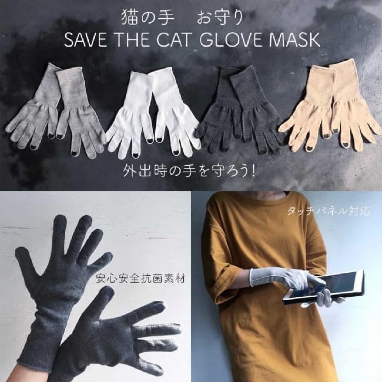 外出時の手を守るマスク「GLOVE MASK」がネコリパブリックから -- 抗菌素材&タッチパネル対応