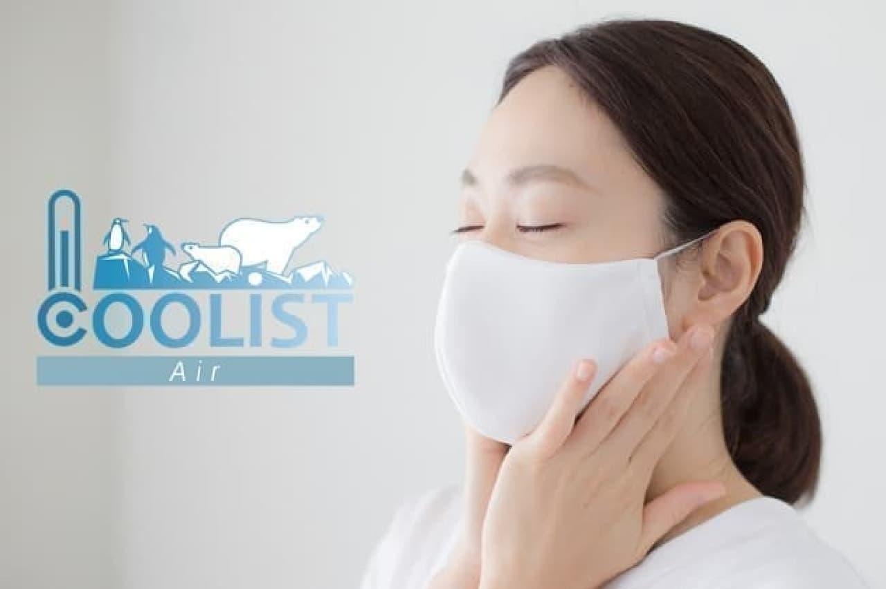 ひんやり&サラサラな夏マスク「クーリスト エア」 -- UVカット率99%以上&保冷剤用ポケット付き