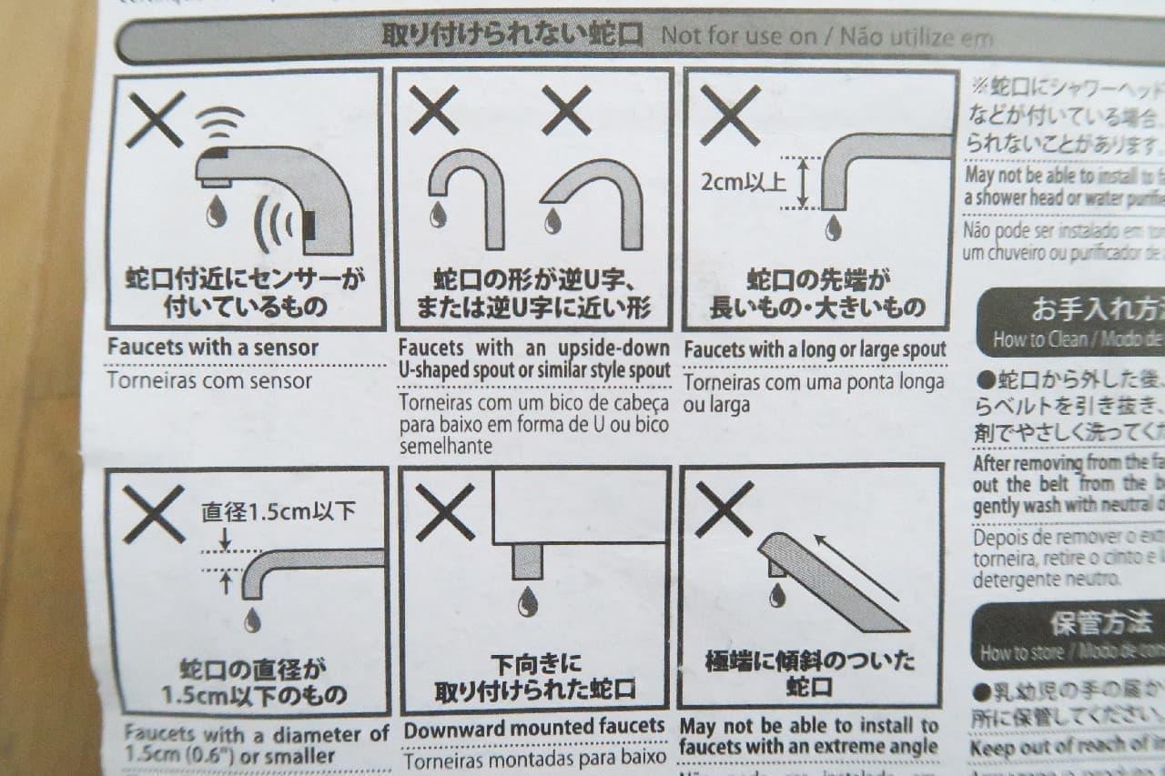 【ダイソー】子どもの手洗い・うがいを補助!蛇口を延長するグッズが便利