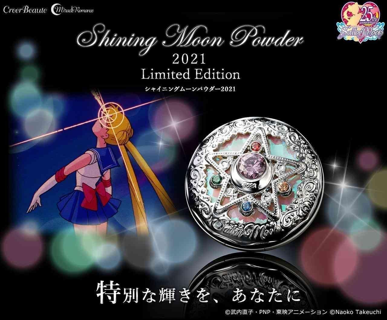 ミラクルロマンス シャイニングムーンパウダー 2021 Limited Edition