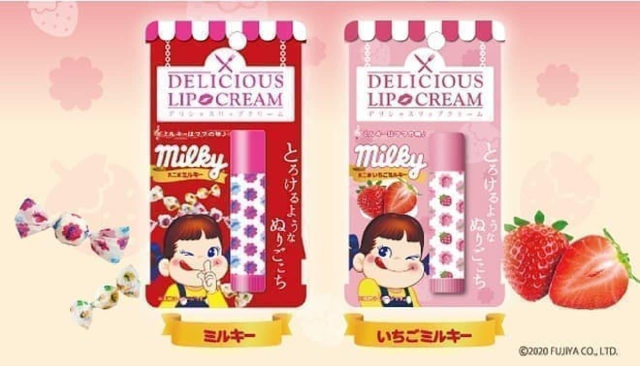 デリシャスリップクリーム「ミルキーの香り」と「いちごミルキーの香り」