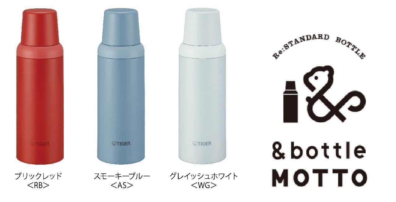 ステンレスボトル「&bottle MOTTO(アンドボトル モット)」